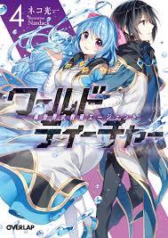 world teacher isekaishiki kyouiku agent light novel world teacher isekaishiki kyouiku agent zerochan anime image board