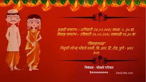 wedding quotes marathi marathi wedding invitation card invitations design gallery