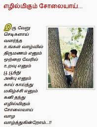 wedding wishes kavithaigal bloom flowers tamil kavithaigal