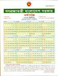 jadwal starz bd govt calendar 2013 1 bangladesh govt calendars pinterest