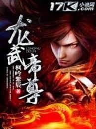 Read Light Novels Online Read Light Novel Dragon Martial Emperor English Translation