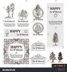 set vector vintage element design jewish stock vector 570089548