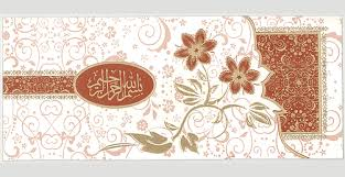 Muslim Wedding Invitation Wording Muslim Wedding Invitation Wordings A053 Maroon Bismillah In Usa