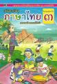เสริมการเรียนภาษาไทย (ภาษาพาที-วรรณคดีลำนำ) ป.๓ :: สำนักพิมพ์เสริม ...