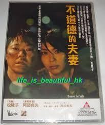 dreams for sale new dvd matsu takako u0026 abe sadao japan movie