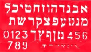 israel book shop aleph bet hard plastic stencil letters 1 25 u0027 u0027