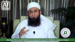 Meem Online - maulana tariq jameel sahib announces the launch of online meem