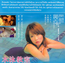 japanese online class swimming class dvd ethaicd online thai store