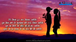 quotes images shayari best love quotes in hindi wallpapers dobre for