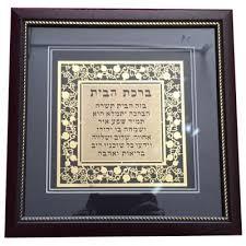 birkat habayit the israeli source
