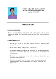 What Are Some Good Career Objectives Noor Ahamed Rafsan Jani Original