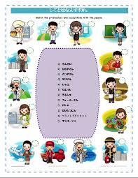 jobs japanese teaching ideas