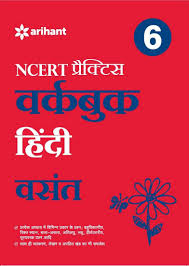 workbook hindi cbse class 6th amazon in arihant experts books