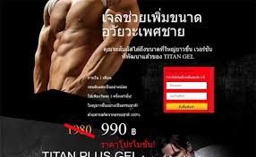 titan gel cps offer bizprofits com