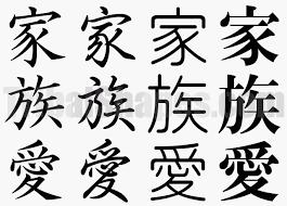 kanji symbol for family is forever