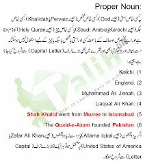 common noun and proper noun definition in urdu with examples