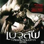 GRENDEL เบวูล์ฟกับศึกถล่มจอมปีศาจ DVD 1 แผ่นจบ พากย์ไทย/บรรยายไทย ...