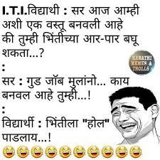 Memes Trolls - marathi memes trolls marathi memes and trolls instagram