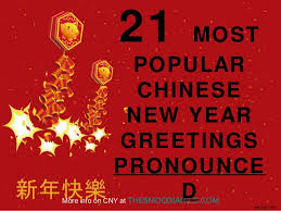 21 most popular greetings for new year pronounced for