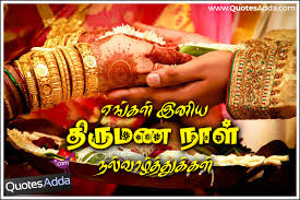 wedding wishes kavithaigal wedding wishes images in tamil