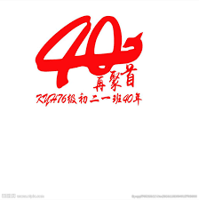40th anniversary celebration icon meaning theme png image and
