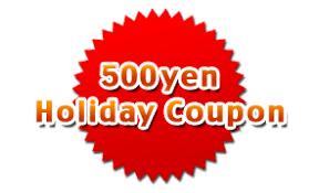 holiday coupon holiday season coupon and gift drawing
