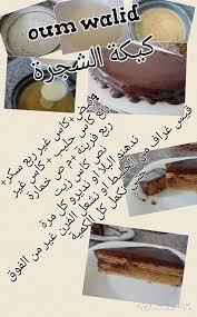 foodies recette cuisine recettes sucrées de oum walid اطباق ام وليد cake