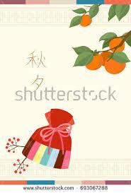 korean traditional lucky bag persimmon tree stock vector 693067288