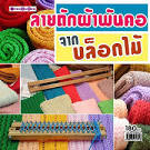การถักผ้าพันคอไหมพรมจากบล็อกไม้ | jomjam11478