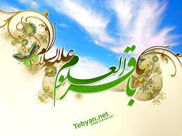 نواهنگ درسي که از امام محمد باقر(ع) بايد آموخت