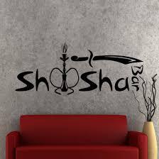 Wohnzimmer Shisha Bar Shisha Bar 07 Gewerbliche Wandtattoos By Wandtattoo Kiwi