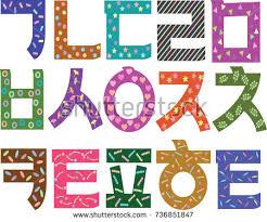 korean design korean alphabet vector design source hangul stock vector 736851847
