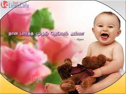 nijam kavithai hd images latest tamil linescafe com