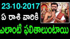 2017 horoscope predictions daily rasi phalalu 23rd october 2017 telugu astrology