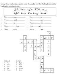 arabic numbers crossword puzzle worksheet by raki u0027s rad language