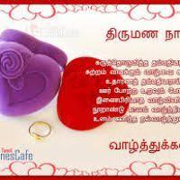 wedding wishes sms wedding wishes tamil kavithaigal yakizu tech