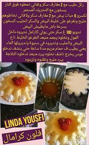 recette de cuisine tunisienne en arabe épinglé par zainab victory sur المطبخ gâteau cuisine