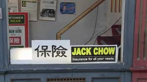 vancouver chinatown the most narrow building in the world youtube