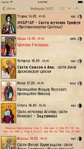 Verski Kalendar 2018 Mk Pravoslavni Kalendar Im App Store