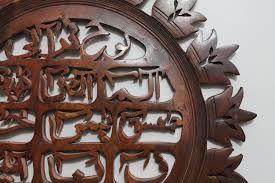 loh e qurani huroof e muqattaah quran codes wooden crafted