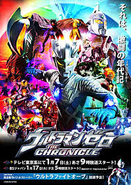 film ultraman saga terbaru ultraman zero the chronicle to air in 2017 the tokusatsu network