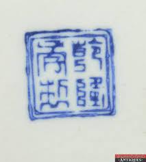 large 11 3 4 u0026 034 chinese qianlong nian zhi ginger jar vase blue