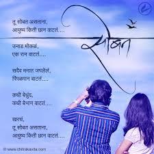 wedding quotes in marathi 23 best marathi shayari images on poem menu and manish