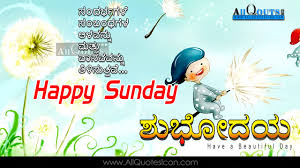 wedding quotes kannada kannada morning quotes wshes for whatsapp