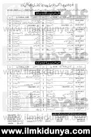 bise quetta board matric inter date sheets 2017