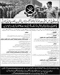 join pak army as junior commissioned officer and soldiers 2017