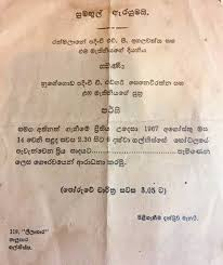 wedding wishes sinhala wedding invitation quotes in sinhala picture ideas references