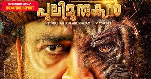new film box office collection 2016 pulimurugan box office collection report 2016 mohanlal