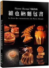 cuisine des 馥s 80 herme寫給你的維也納麵包書 食譜 誠品網路書店