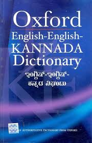 english english kannada dictionary 1st edition buy english